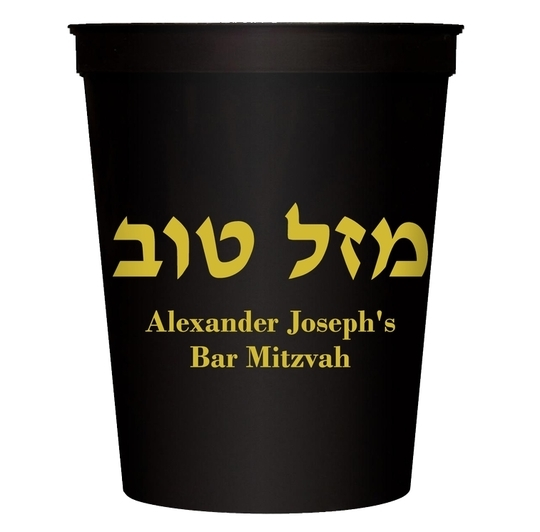 Hebrew Mazel Tov Stadium Cups