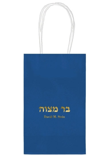 Hebrew Bar Mitzvah Medium Twisted Handled Bags